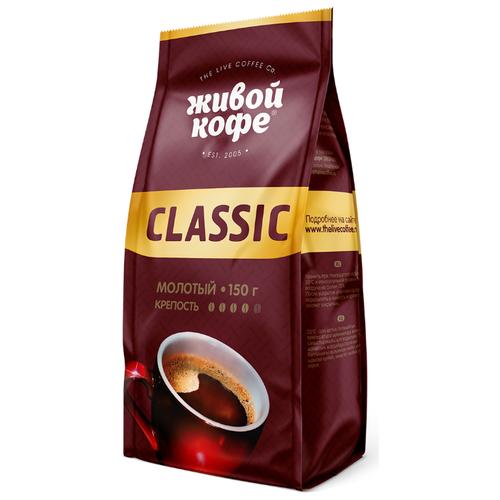 Кофе молотый Живой Кофе Classic, 150 г живой а спартанец