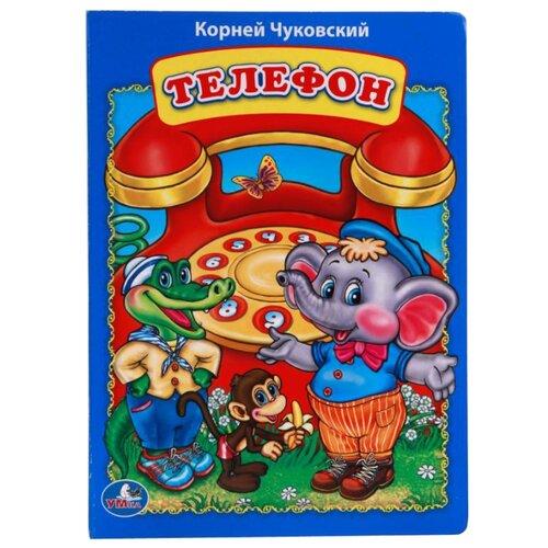 Чуковский К. Сказки для малышей. ТелефонДетская художественная литература<br>
