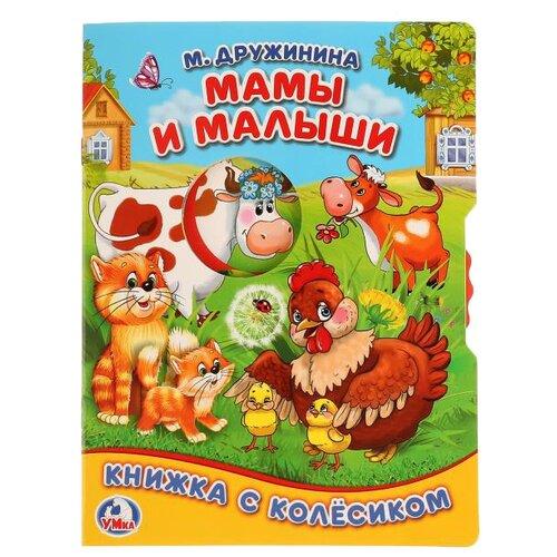 Купить Дружинина М. Мамы и малыши , Умка, Книги для малышей