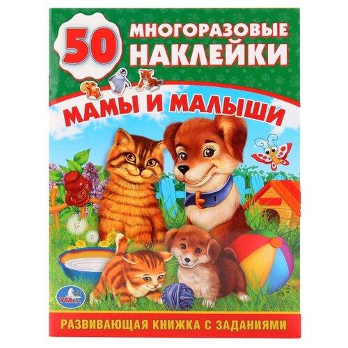 Купить Обучающая книжка с многоразовыми наклейками Мамы и малыши , Умка, Книжки с наклейками