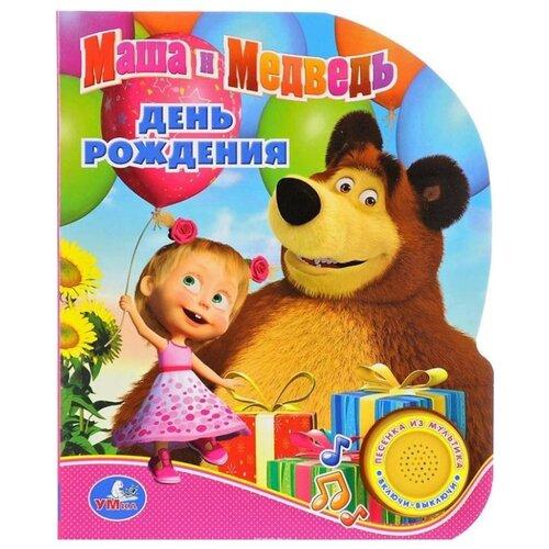 Купить 1 кнопка с песенкой. Маша и медведь. День рождения, Умка, Детская художественная литература