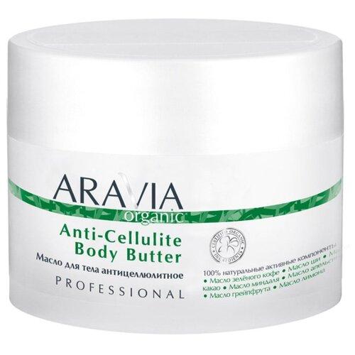 ARAVIA Professional масло Organic Anti-Cellulite Body Butter 150 мл обертывание термо бандажное aravia organic body sculptor 3 10 мл