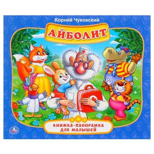 Купить Чуковский К. Книжка-панорамка. Айболит , Умка, Книги для малышей