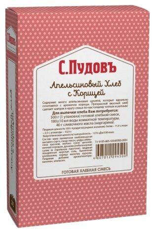 Купить С.<b>Пудовъ</b> Смесь для выпечки <b>хлеба Апельсиновый хлеб с</b> ...
