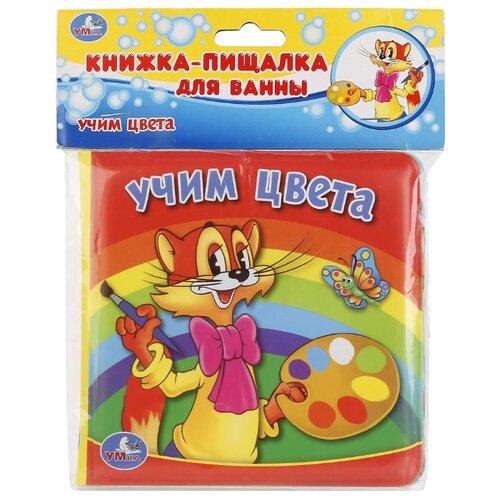 Игрушка для ванной Умка Учим цвета игрушка для ванной умка малышарики