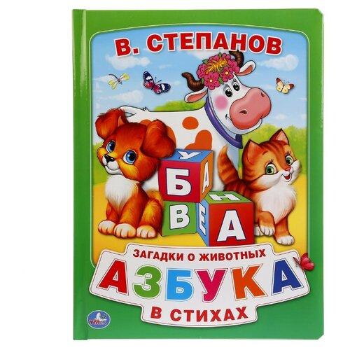Купить Степанов В.А. Загадки о животных. Азбука в стихах , Умка, Учебные пособия