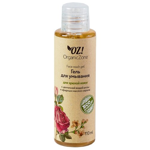 OZ! OrganicZone гель для умывания для зрелой кожи, 110 мл