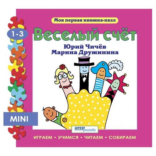 Step puzzle Книжка-игрушка Моя первая книжка-пазл. Весёлый счет недорого