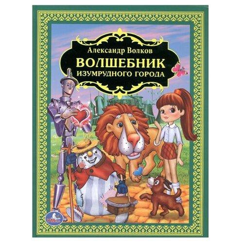Купить Волков А. Волшебник Изумрудного города , Умка, Детская художественная литература