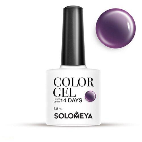 Гель-лак Solomeya Color Gel, 8.5 мл, оттенок Orion/Орион 18 solomeya гель лак color gel тон irish scg054 айриш 8 5 мл