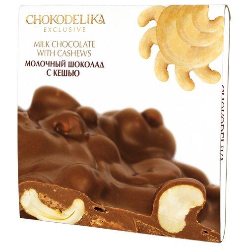 Шоколад Chokodelika молочный с кешью, 160 г шоколад chokodelika молочный с кешью 80 г