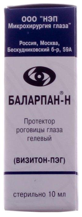 Баларпан-н протектор роговицы глаза гелевый визитон-пэг 10мл №1