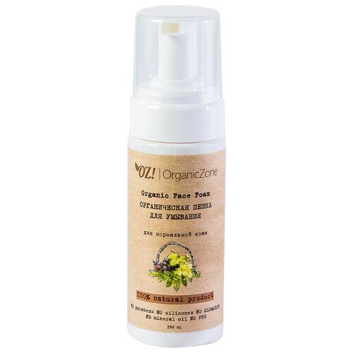 OZ! OrganicZone органическая пенка для умывания для нормальной кожи, 150 мл косметика для мамы черный жемчуг пенка мусс для умывания 2 в 1 для нормальной и комбинированной кожи 150 мл