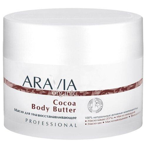 Масло для тела ARAVIA Professional Organic восстанавливающее Cocoa Body Butter, 150 мл восстанавливающий бальзам для ног с витаминами revita balm aravia professional 100 мл