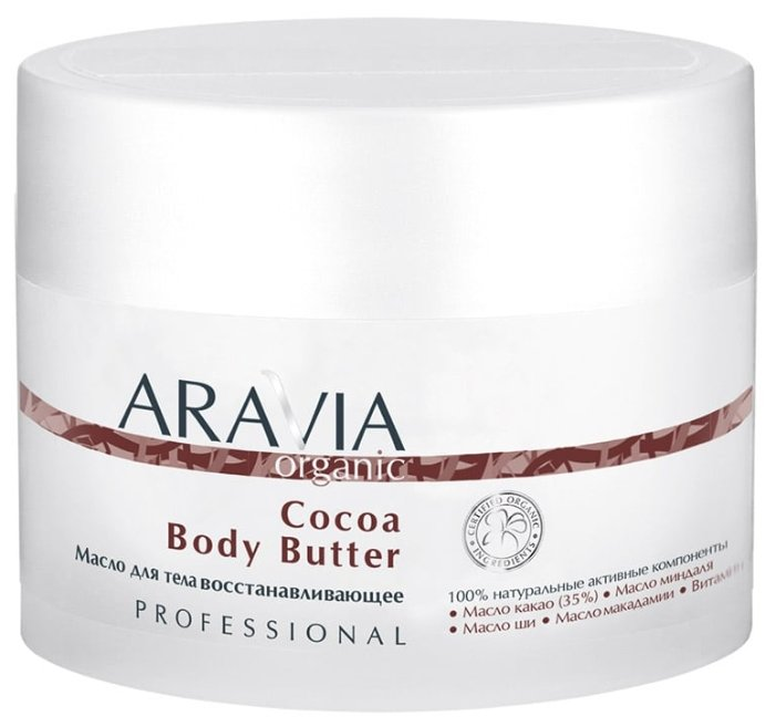 Масло для тела ARAVIA Professional Organic восстанавливающее