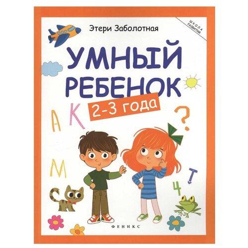Купить Заболотная Э. Школа развития. Умный ребенок: 2-3 года. 10-е издание , Феникс, Учебные пособия
