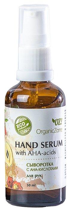 Сыворотка для рук OZ! OrganicZone с АНА-кислотами