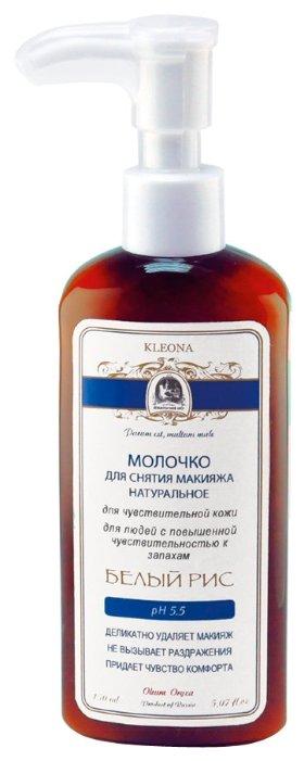 Kleona молочко для снятия макияжа без запаха