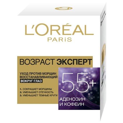 Купить Крем L'Oreal Paris Возраст эксперт 55+ вокруг глаз 15 мл