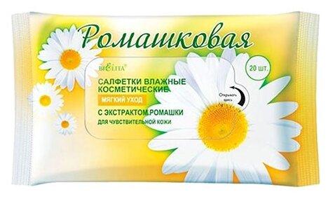 Витекс Влажные салфетки «Мягкий уход» для чувствительной кожи