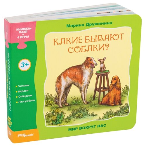 Step puzzle Книжка-игрушка Мир вокруг нас. Какие бывают собаки?