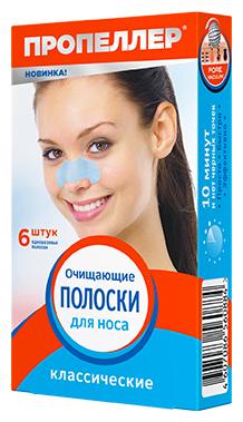 Пропеллер очищающие полоски для носа Классические