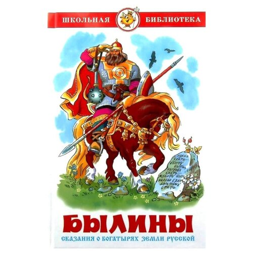 Купить Былины. Сказания о богатырях земли русской, Самовар, Детская художественная литература