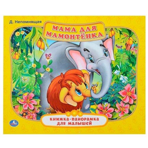 Купить Непомнящая Д. Книжка-панорамка для малышей. Мама для мамонтенка , Умка, Книги для малышей