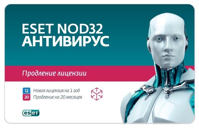 ESET NOD32 Антивирус - карта активации или продления (3 ПК, 1 год) только лицензия