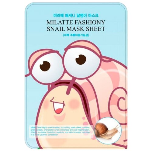 Milatte Маска тканевая улиточная для лица Fashiony Snail Mask Sheet, 21 гМаски<br>