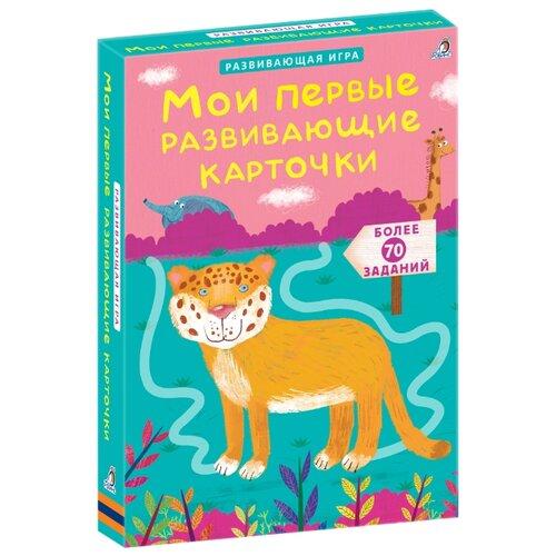 Купить Набор карточек Робинс Мои первые развивающие карточки 21x15 см 40 шт., Дидактические карточки