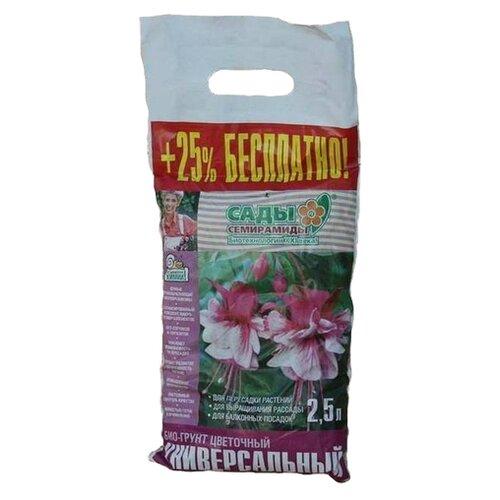 Грунт Сады Семирамиды универсальный 2.5 л. грунт биуд сады семирамиды для фикуса 2 5 л