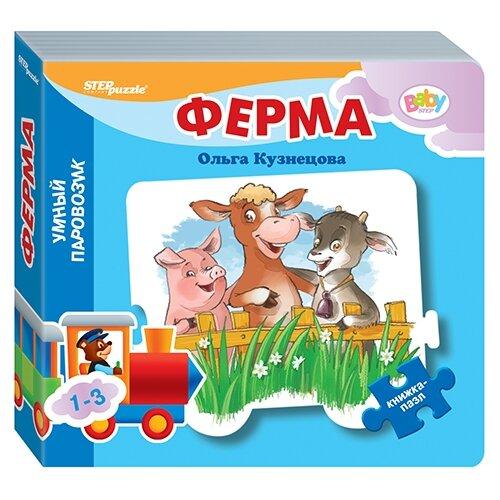 Купить Step puzzle Книжка-игрушка Умный Паровозик. Ферма (стихи), Книжки-игрушки
