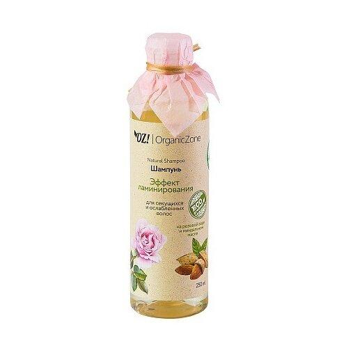 OZ! OrganicZone шампунь Эффект ламинирования для секущихся и ослабленных волос 250 мл