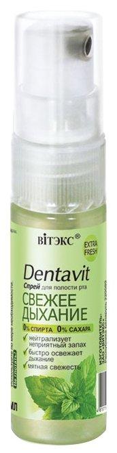 Витэкс Спрей для полости рта Dentavit Свежее дыхание