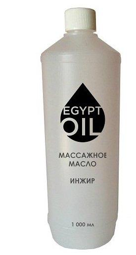 Масло для тела EgyptOil Массажное Инжир