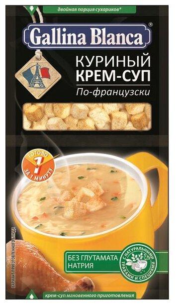 Gallina Blanca Крем-суп 2 в 1 Куриный по-французски 23 г