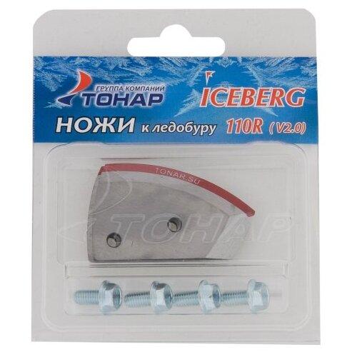 Ножи ТОНАР к ледобуру ICEBERG-110(R) V2 NLA-110R.SL нож тонар к ледобуру iceberg 130 r v2 nla 130r ml