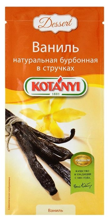 Kotanyi Пряность Ваниль натуральная бурбонная в стручках, 3 г