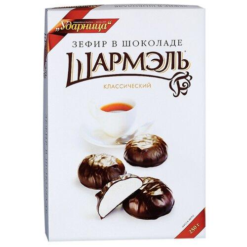 Зефир Шармэль в шоколаде классический 250 г