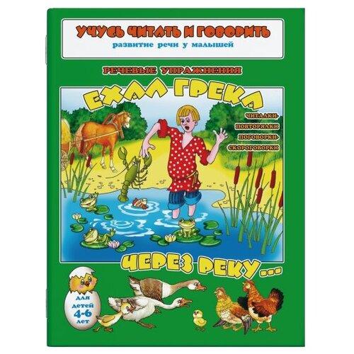 Купить Котова Е. Учусь читать и говорить. Ехал грека через реку… , Феникс, Учебные пособия