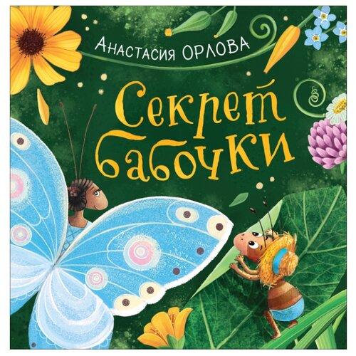 Купить Орлова А. Секрет бабочки , РОСМЭН, Детская художественная литература