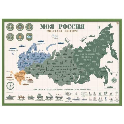 Купить Smart Gift Стираемая карта Моя Россия Military Edition А2 59х42 см, Карты