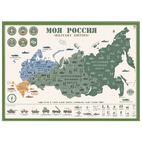 Smart Gift Стираемая карта Моя Россия Military Edition А2 59х42 см