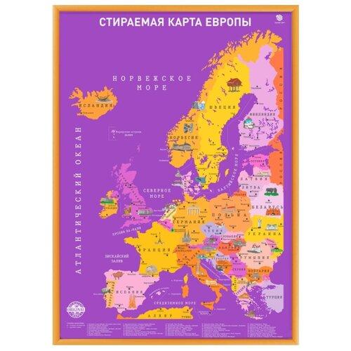 Купить Smart Gift Стираемая карта Европы А2 59х42 см, Карты