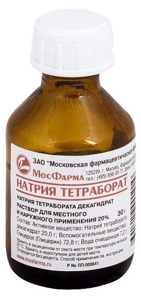 Натрия тетрабората р-р в глицерине 20% фл. 30г