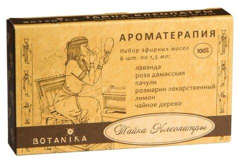 BOTAVIKOS набор эфирных масел Ароматерапия Тайна клеопатры
