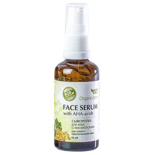 OZ! OrganicZone Сыворотка для лица с АНА-кислотами для сухой и чувствительной кожи, 50 мл