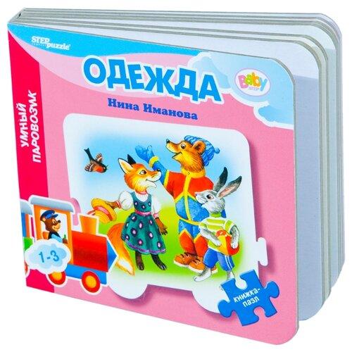Купить Step puzzle Книжка-игрушка Умный Паровозик. Одежда, Книжки-игрушки