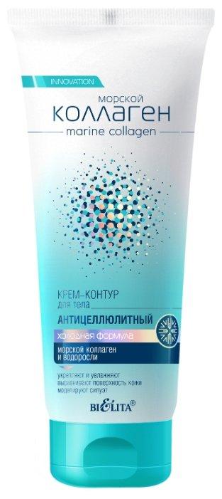 Bielita крем Морской коллаген антицеллюлитный Холодная формула